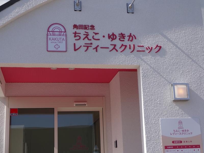 クリニック 角田 千恵子 レディース