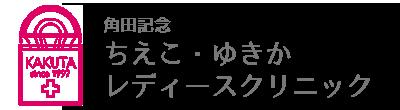 レディース 角田 クリニック 千恵子